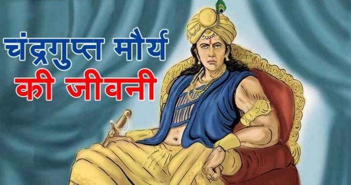 Chandragupta Maurya Biography in Hindi