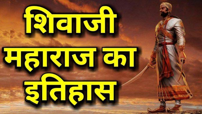 Shivaji Maharaj Biography in Hindi