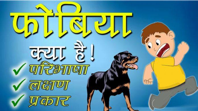 Phobia Kya Hai Health Tips On Phobia in Hindi Phobia Types